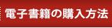電子書籍初心者NAVI