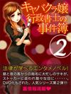 キャバクラ嬢行政書士の事件簿2