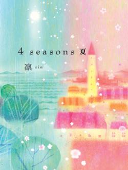 4 seasons 夏
