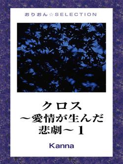 クロス~愛情が生んだ悲劇~1