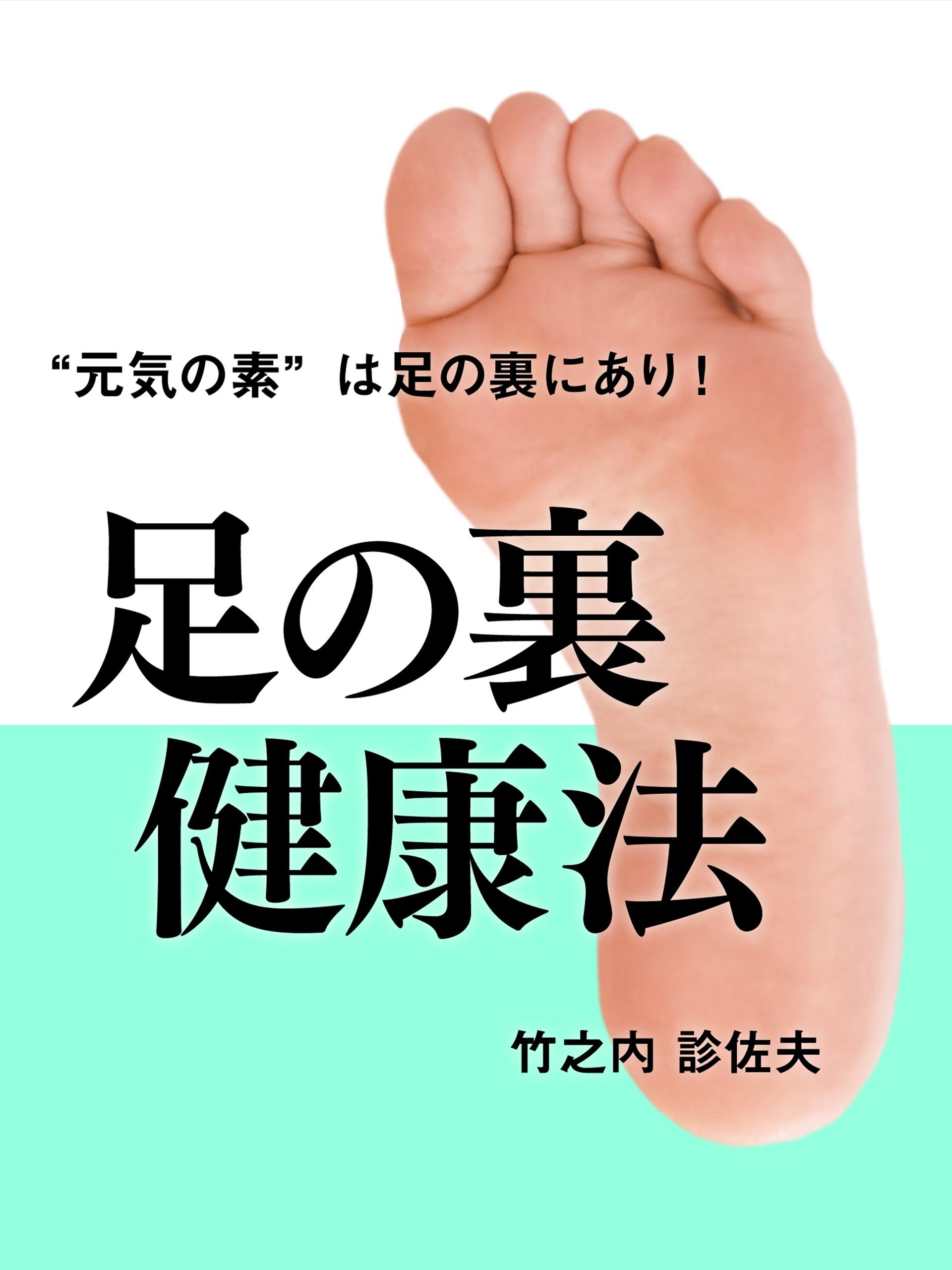 足の裏健康法