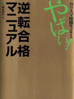 カリスマ慶應生が教える やばい!逆転合格マニュアル