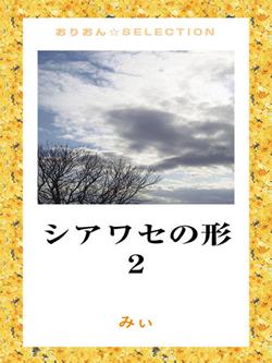 シアワセの形2