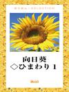 向日葵◇ひまわり1