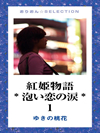 紅姫物語*泡い恋の涙* 1