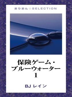 保険ゲーム・ブルーウォーター1