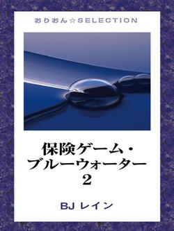 保険ゲーム・ブルーウォーター2