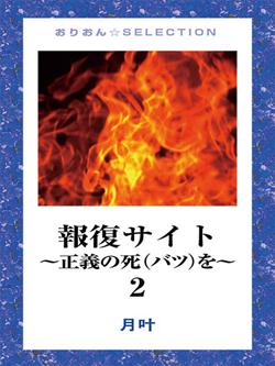 報復サイト~正義の死(バツ)を~2