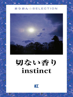 切ない香り instinct