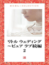 リトル ウェディング【希望の光】~ピュア ラブ続編2
