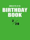 運命がわかるBIRTHDAY BOOK  2月20日