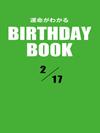 運命がわかるBIRTHDAY BOOK  2月17日