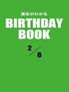 運命がわかるBIRTHDAY BOOK  2月6日