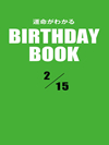 運命がわかるBIRTHDAY BOOK  2月15日
