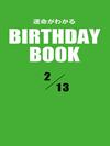 運命がわかるBIRTHDAY BOOK  2月13日
