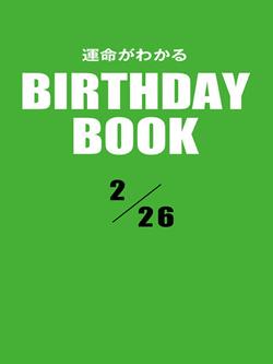 運命がわかるBIRTHDAY BOOK  2月26日