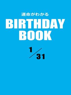 運命がわかるBIRTHDAY BOOK 1月31日