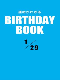 運命がわかるBIRTHDAY BOOK 1月29日