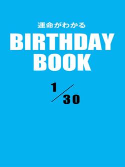 運命がわかるBIRTHDAY BOOK 1月30日