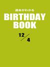運命がわかるBIRTHDAY BOOK 12月4日