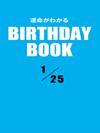 運命がわかるBIRTHDAY BOOK 1月25日