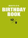 運命がわかるBIRTHDAY BOOK 12月9日