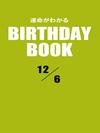 運命がわかるBIRTHDAY BOOK 12月6日