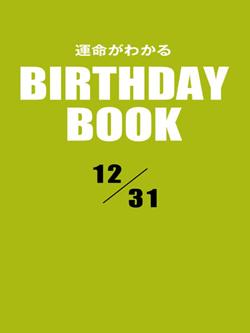 運命がわかるBIRTHDAY BOOK 12月31日