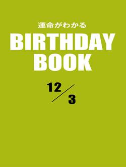 運命がわかるBIRTHDAY BOOK 12月3日