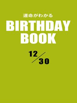 運命がわかるBIRTHDAY BOOK 12月30日