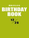 運命がわかるBIRTHDAY BOOK 12月26日