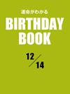 運命がわかるBIRTHDAY BOOK 12月14日