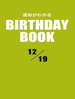 運命がわかるBIRTHDAY BOOK 12月19日