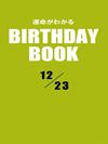 運命がわかるBIRTHDAY BOOK 12月23日