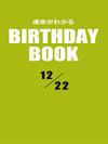 運命がわかるBIRTHDAY BOOK 12月22日