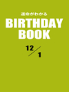 運命がわかるBIRTHDAY BOOK 12月1日