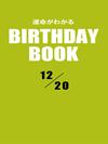 運命がわかるBIRTHDAY BOOK 12月20日