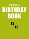 運命がわかるBIRTHDAY BOOK 12月16日