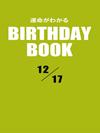 運命がわかるBIRTHDAY BOOK 12月17日