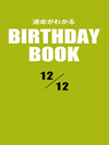 運命がわかるBIRTHDAY BOOK 12月12日