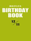 運命がわかるBIRTHDAY BOOK 12月11日
