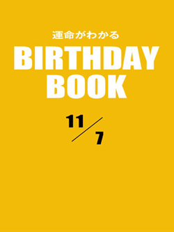 運命がわかるBIRTHDAY BOOK 11月7日