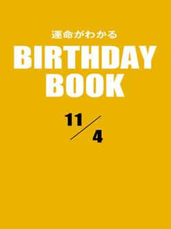 運命がわかるBIRTHDAY BOOK 11月4日