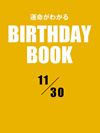 運命がわかるBIRTHDAY BOOK 11月30日