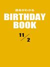 運命がわかるBIRTHDAY BOOK 11月2日