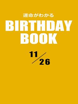 運命がわかるBIRTHDAY BOOK 11月26日