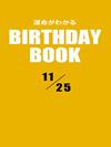 運命がわかるBIRTHDAY BOOK 11月25日