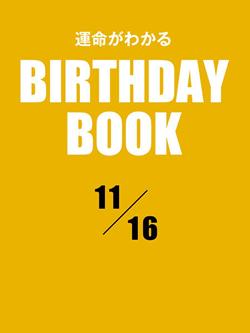運命がわかるBIRTHDAY BOOK 11月16日