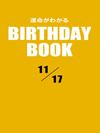 運命がわかるBIRTHDAY BOOK 11月17日