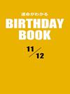 運命がわかるBIRTHDAY BOOK 11月12日